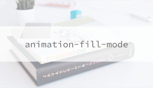animation-fill-modeについての備忘録