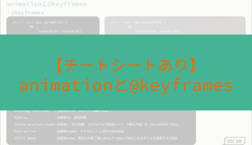 【チートシートあり】@keyframeとanimationについての備忘録