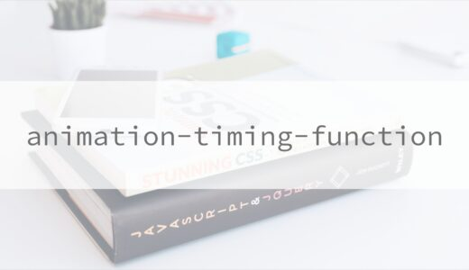 animation-timing-functionについての備忘録